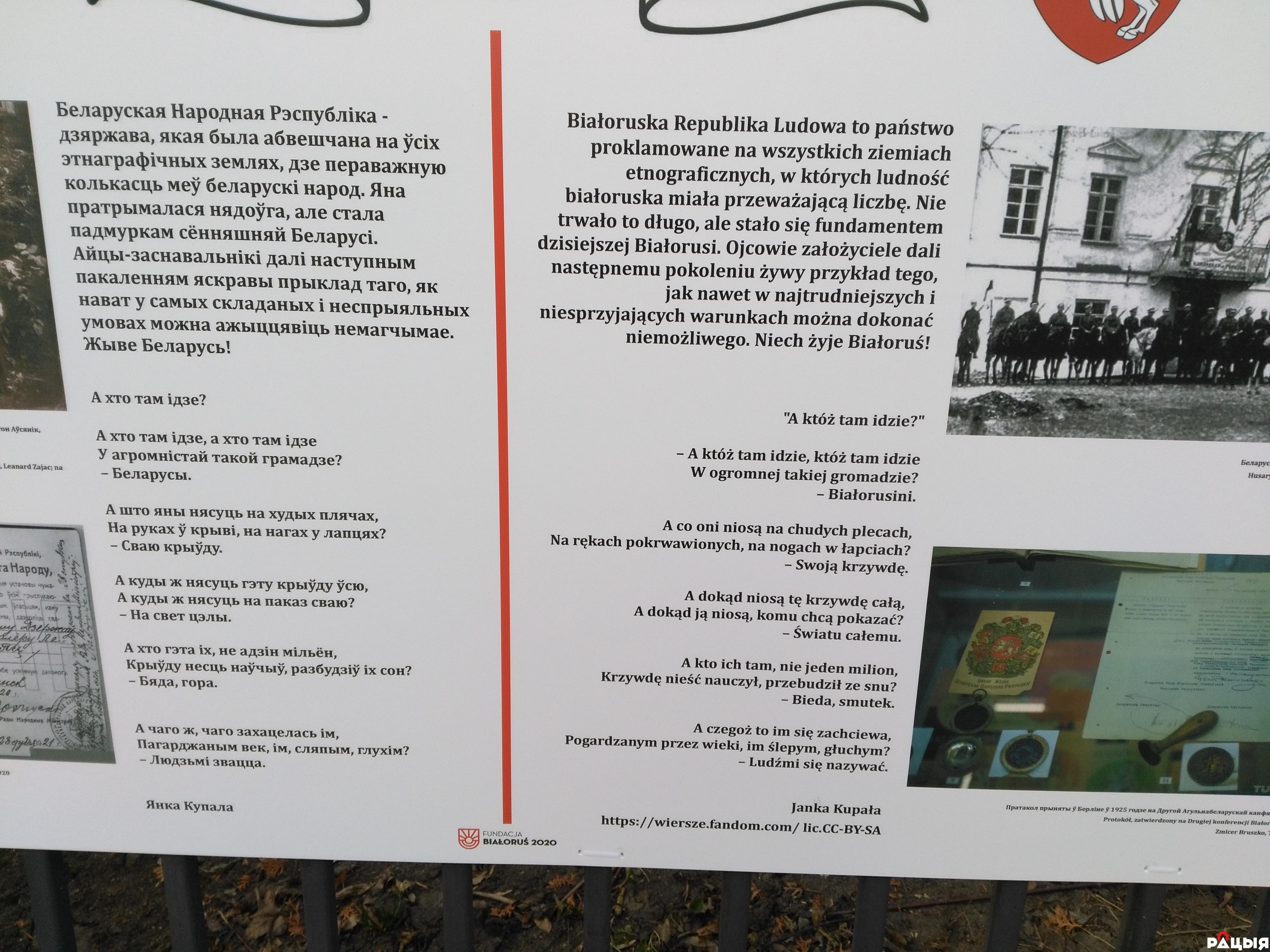 Насупраць беларускага консульства ў Беластоку з'явіліся плакаты БНР9