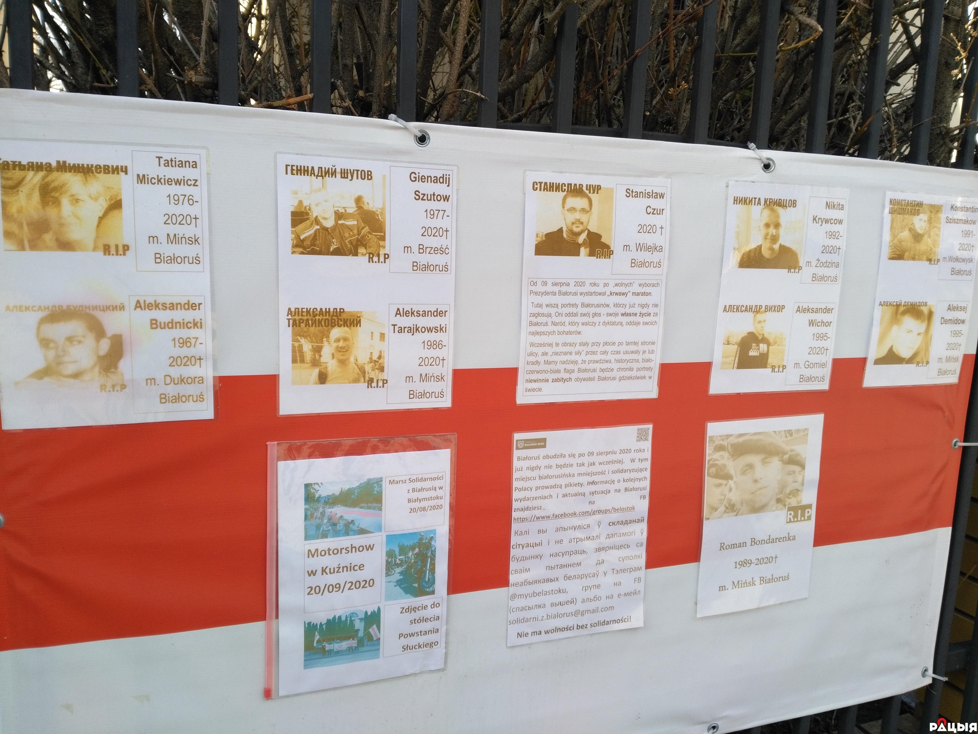 Насупраць беларускага консульства ў Беластоку з'явіліся плакаты БНР5