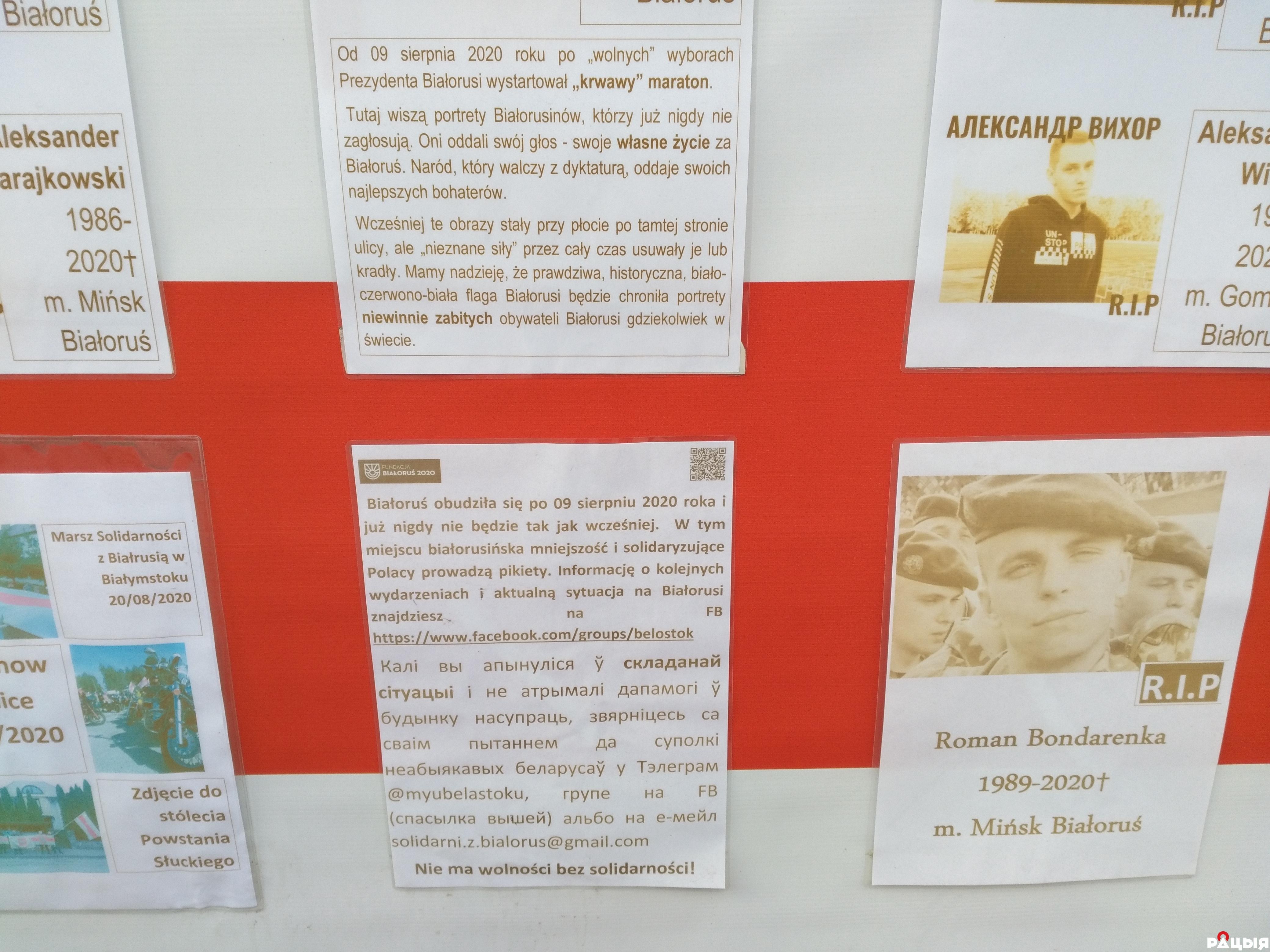Насупраць беларускага консульства ў Беластоку з'явіліся плакаты БНР6