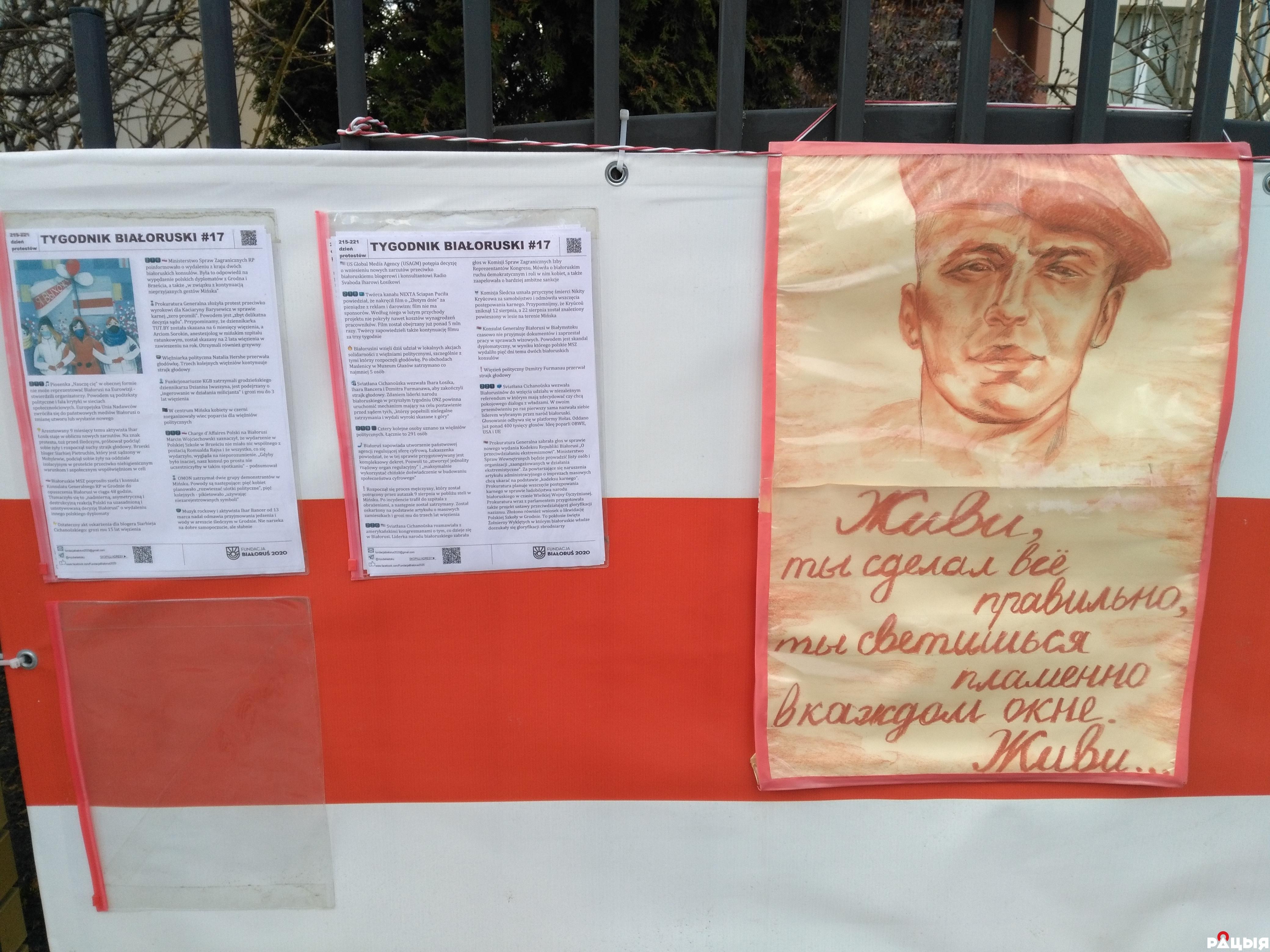 Насупраць беларускага консульства ў Беластоку з'явіліся плакаты БНР7