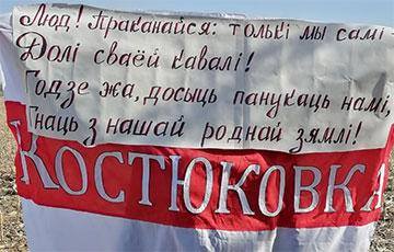 Партизан из Костюковки вышел на акцию с мощным плакатом