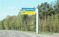 Как белорусу въехать в Украину в 2021 году