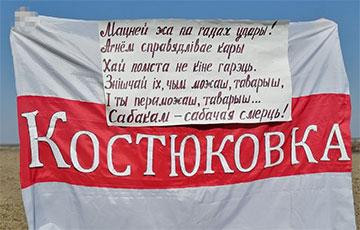 Гомельская Костюковка вышла на пикет с антифашистским плакатом