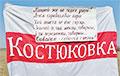 Гомельская Касцюкоўка выйшла на пікет з антыфашысцкім плакатам