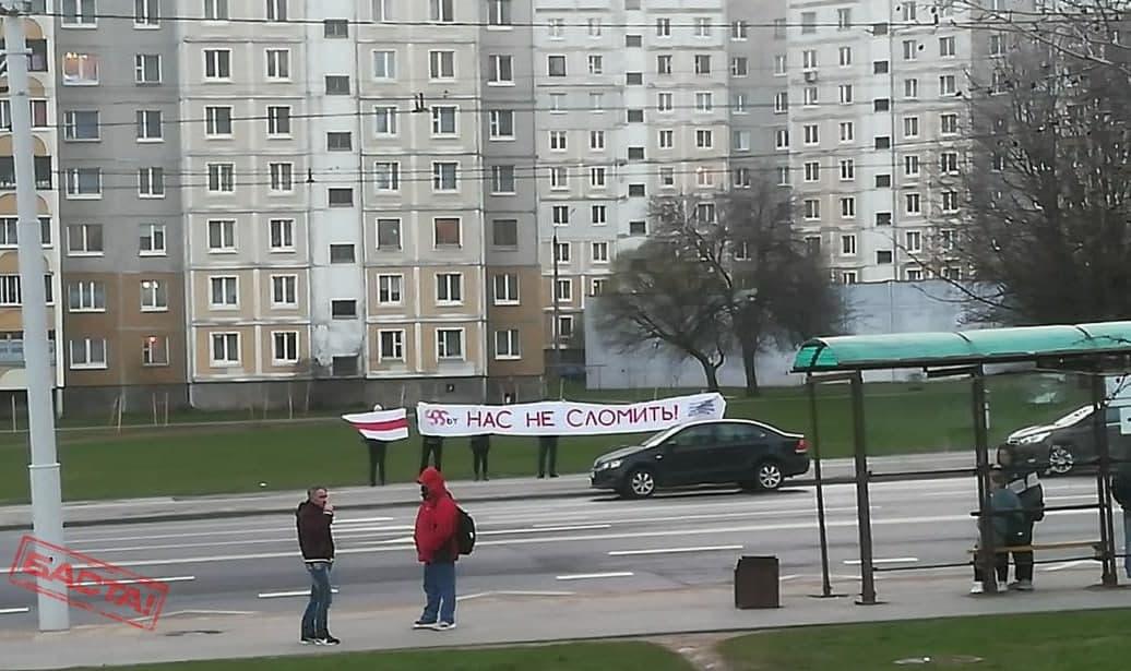 Жители минской Малиновки вышли на акцию с баннером «Нас не сломить»1