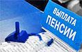 У Беларусі працягваюць падаць рэальныя пенсіі