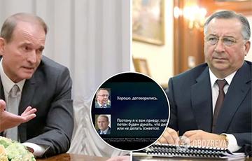 Украинские СМИ опубликовали разговор якобы Медведчука с президентом российской «Транснефти»
