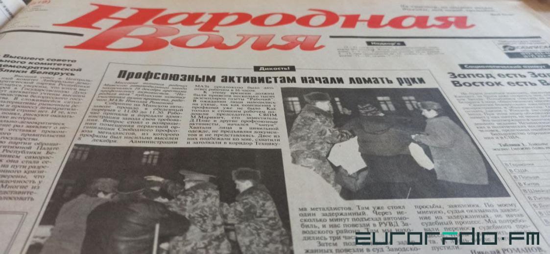 «Работники минских предприятий начали стекаться на площадь»: История профсоюзного лидера 90-х9