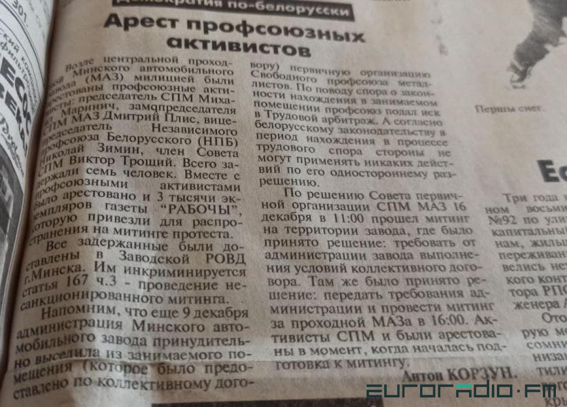 «Работники минских предприятий начали стекаться на площадь»: История профсоюзного лидера 90-х8
