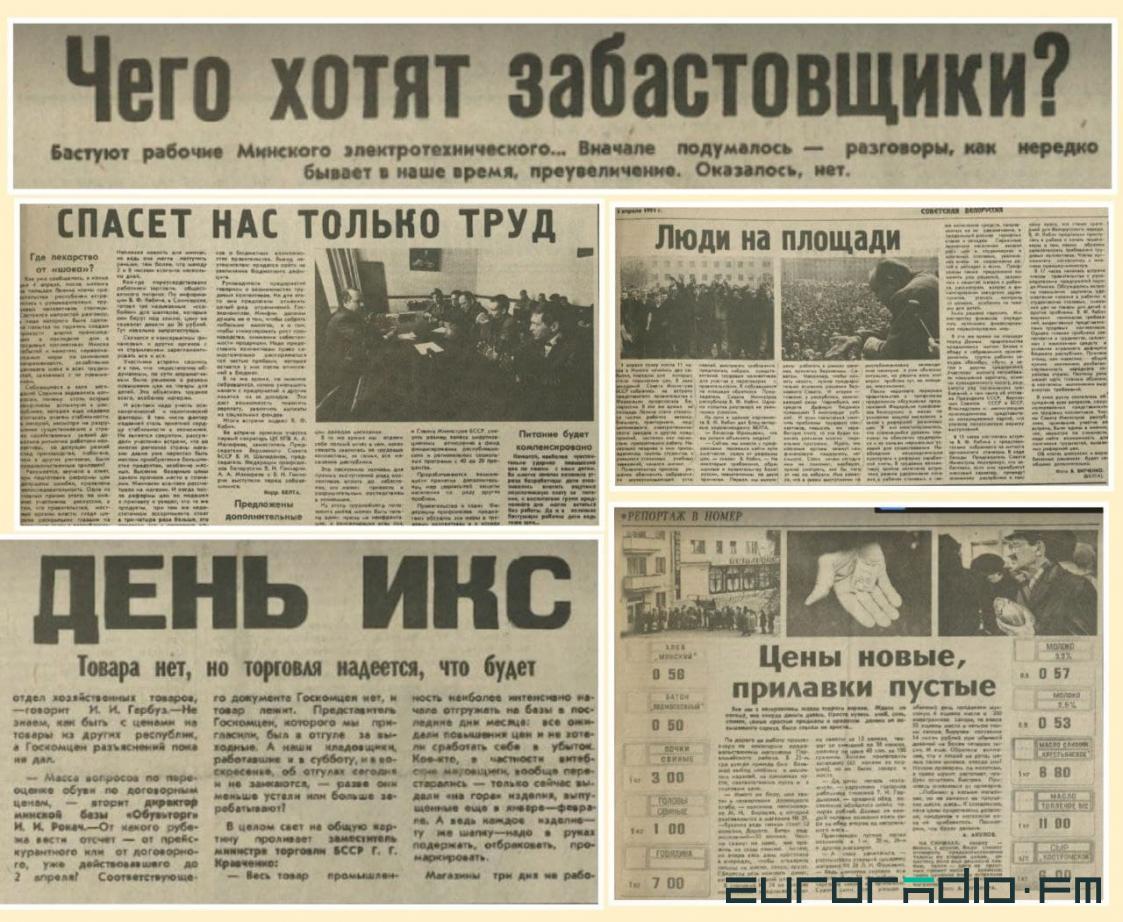«Работники минских предприятий начали стекаться на площадь»: История профсоюзного лидера 90-х11