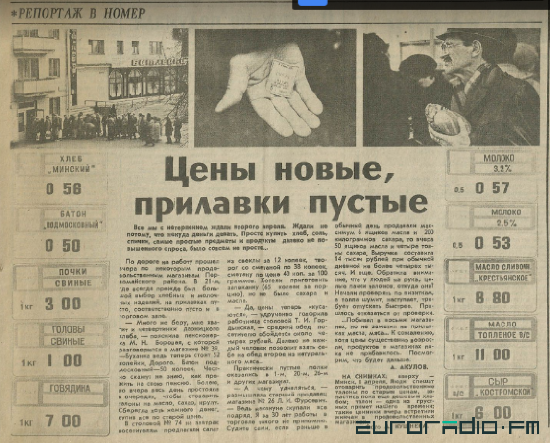 «Работники минских предприятий начали стекаться на площадь»: История профсоюзного лидера 90-х2