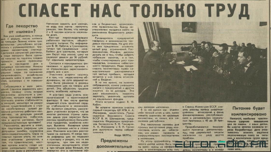«Работники минских предприятий начали стекаться на площадь»: История профсоюзного лидера 90-х3