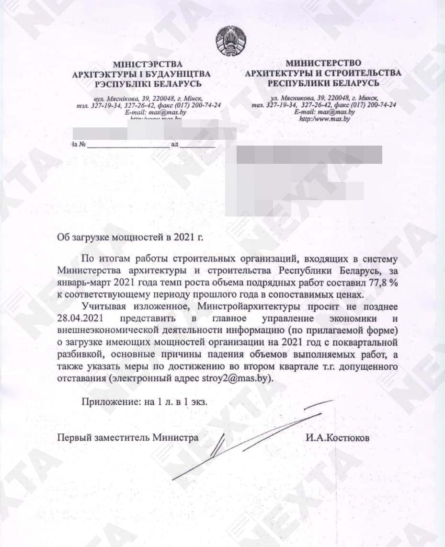В Беларуси набирает обороты кризис в строительной области1