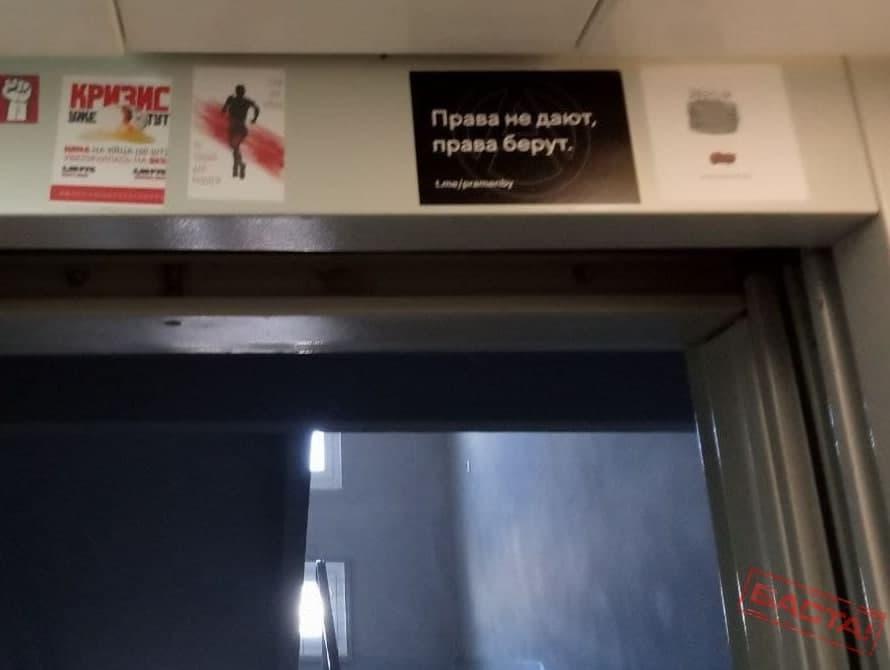 Белорусы украшают свои города национальной символикой и протестными стикерами2