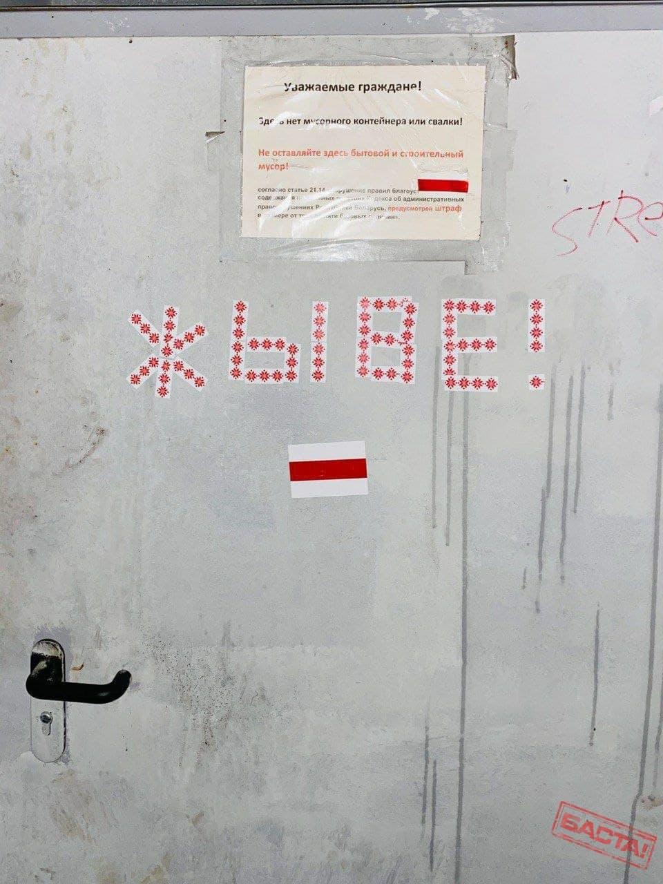 Белорусы украшают свои города национальной символикой и протестными стикерами7