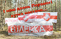 Partisans Hold Rallies Across Belarus And Cite Herman Lebed