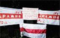 Партизаны Дражни вышли на акцию в поддержку героев из Жодино