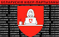 В знак солидарности со студентами «Кибер-партизаны» «положили» сайты БГУ, БНТУ и БГУИР