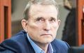 Украінскія следчыя апублікавалі запіс размоў Медведчука з расейцамі і баевікамі