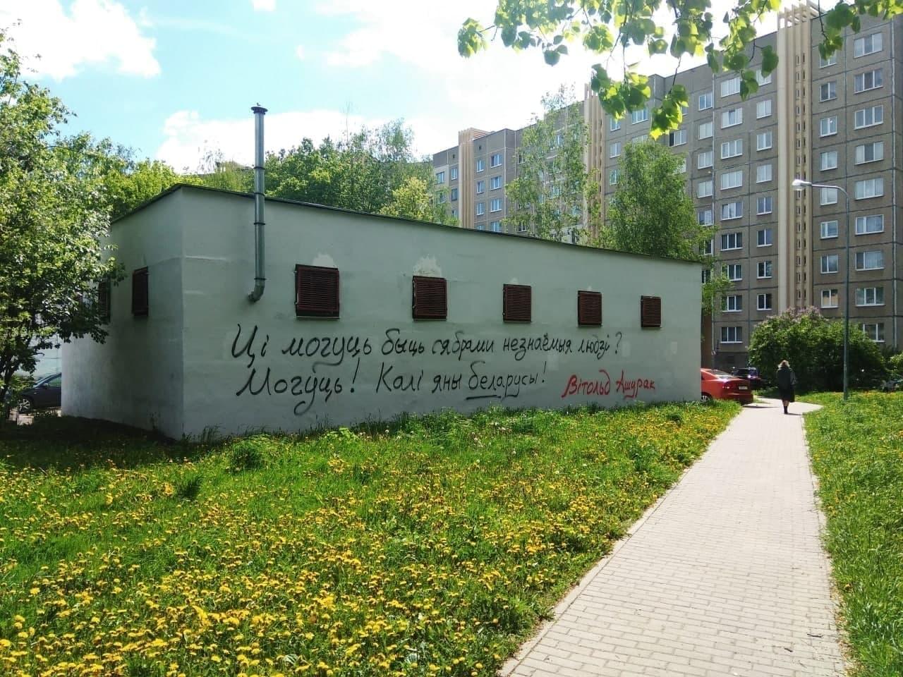 В Минске стены «заговорили» словами Витольда Ашурка1