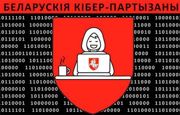 Киберпартизаны заявили, что взломали внутреннюю сеть Академии управления при Лукашенко0