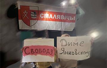 Смолевичи и Жодино: Дмитрий Янковский — наш герой!0