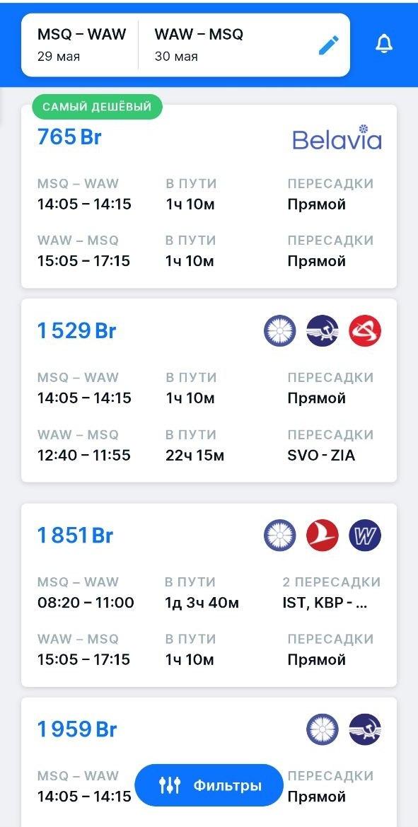 «Белавиа» отменила рейсы, но продает на них билеты1