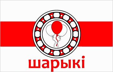 Минские «Шарики» провели акцию в поддержку политзаключенных