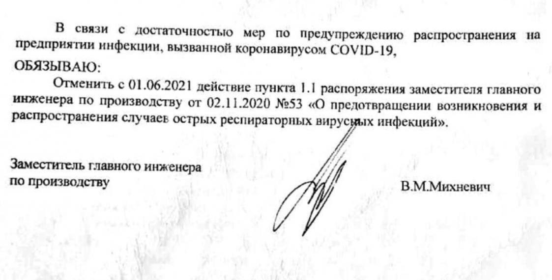 На  «Гродно Азот» отменили меры по сдерживанию COVID-191