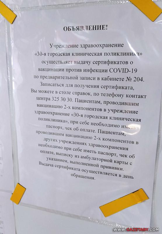 Как проходит плановая вакцинация в поликлинике Минска3