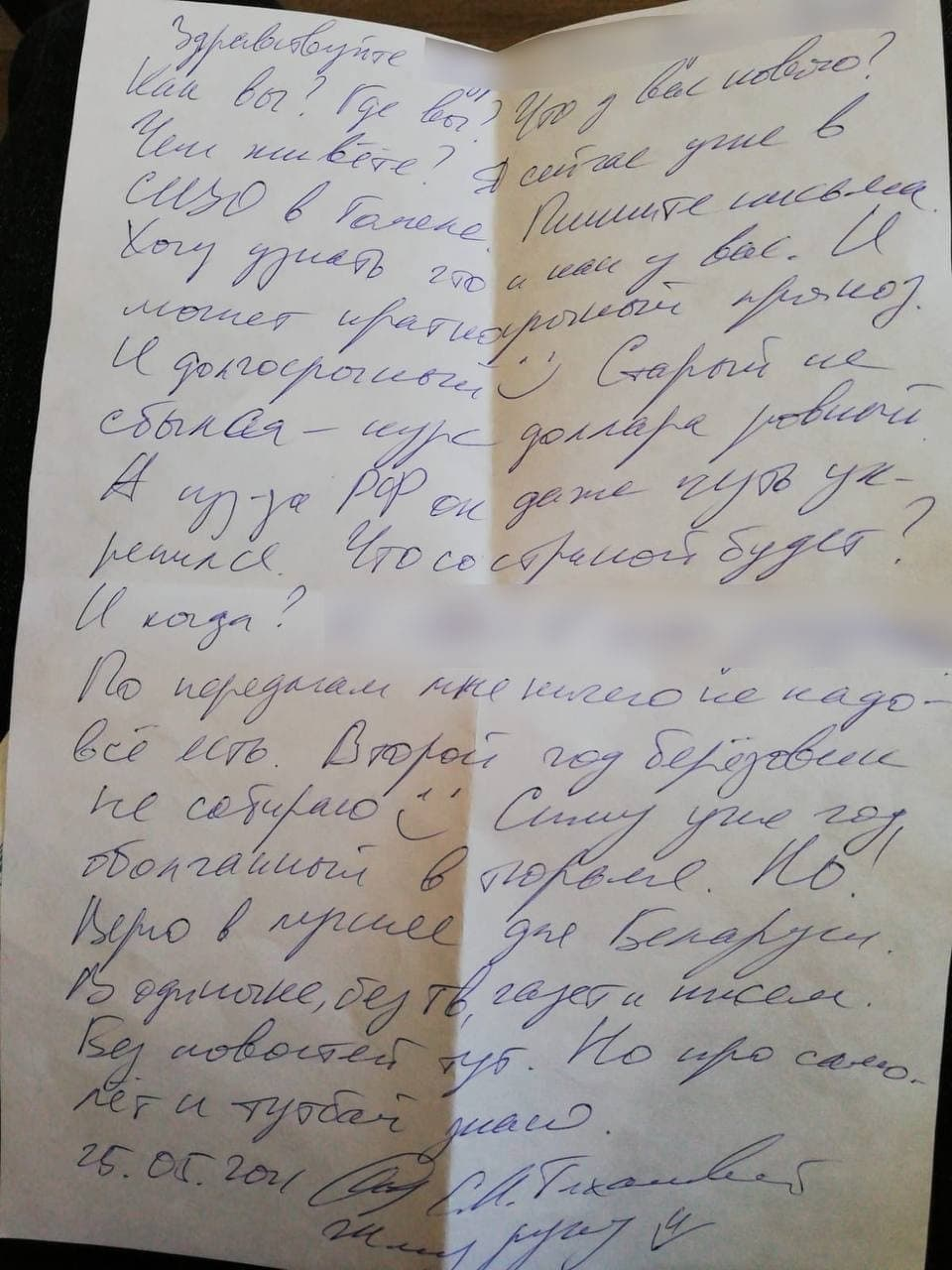 Сергей Тихановский: Верю в лучшее для Беларуси1