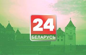 В Украине запретили вещание лукашистского канала «Беларусь 24»
