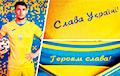 Лозунг «Героям слава» сделали в Украине официальным футбольным символом