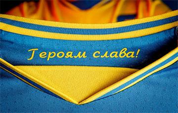 Украіна мае намер гуляць на Еўра 2020 у форме з надпісам «Героям слава!»