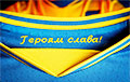 Украина намерена играть на Евро 2020 в форме с надписью «Героям слава!»
