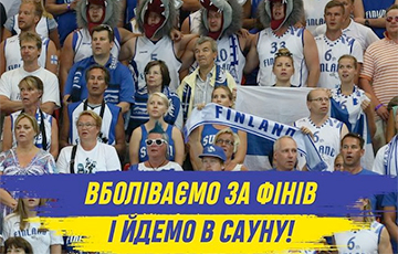 Львоўская фан-зона разыграе 50 сертыфікатаў на паход у фінскую саўну на матчы Фінляндыя - Расея