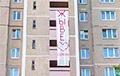 У Серабранцы вывесілі вялізны банер «Жыве»