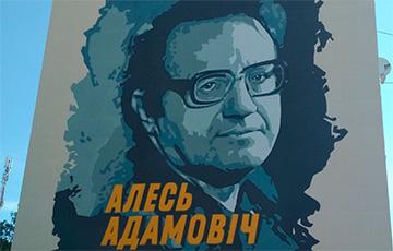 В Копыле появился мурал с Алесем Адамовичем