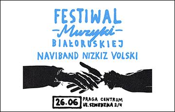 Лявон Вольский, Naviband и Nizkiz: в Варшаве пройдет фестиваль белорусской музыки