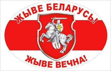 «Жыве Беларусь!»: как появился знаменитый лозунг