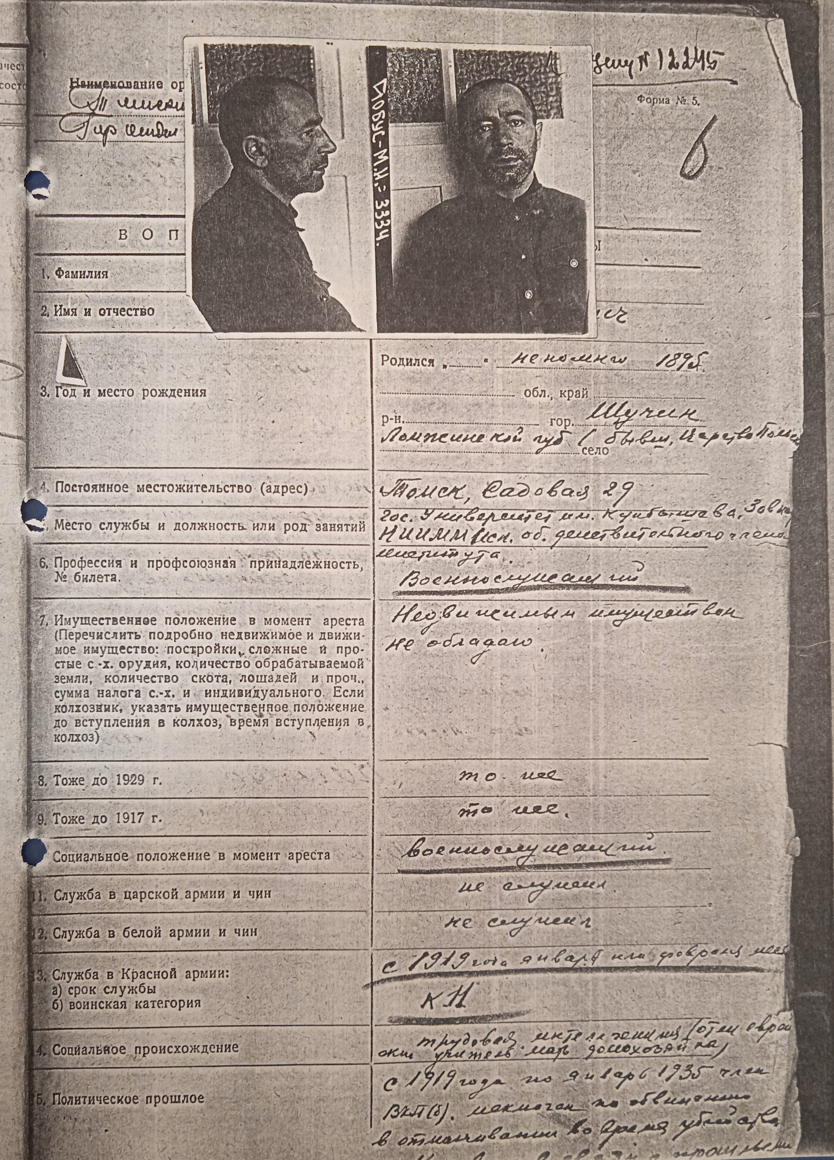 Отвертеться не удастся: как сотрудники НКВД сдавали друг друга на допросах1