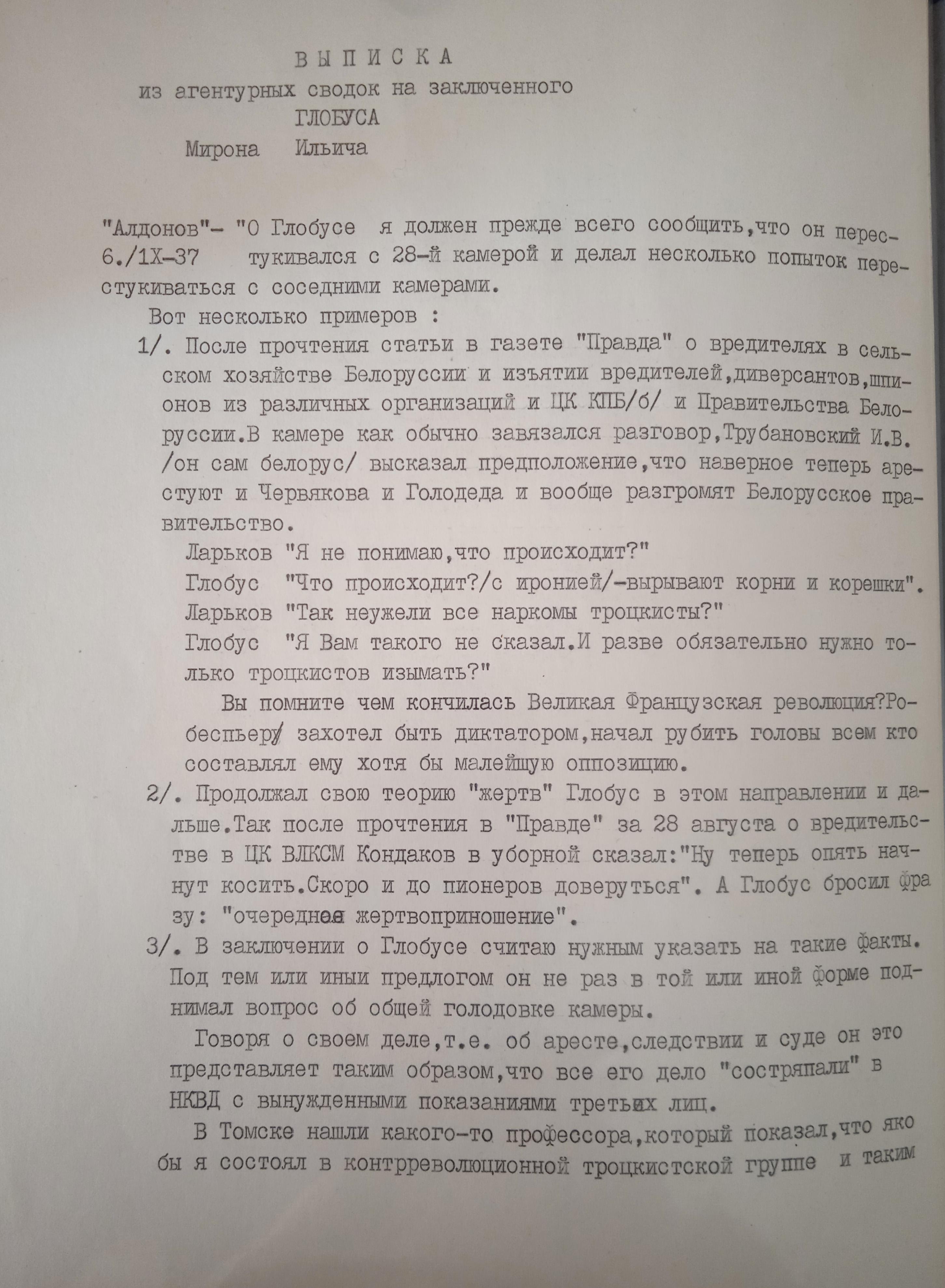 Отвертеться не удастся: как сотрудники НКВД сдавали друг друга на допросах2