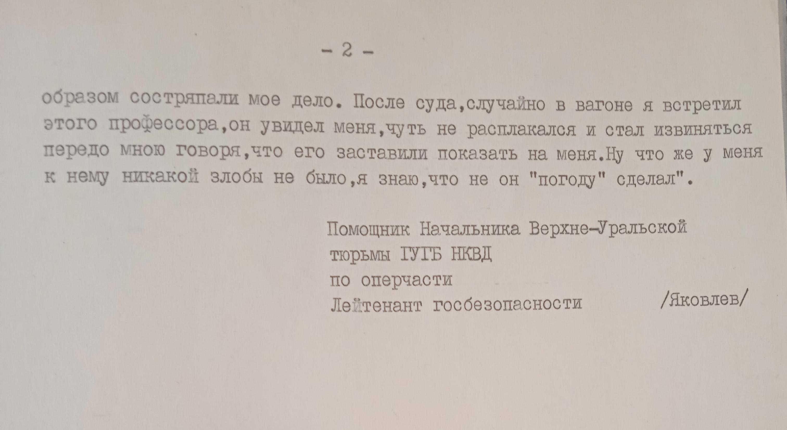 Отвертеться не удастся: как сотрудники НКВД сдавали друг друга на допросах3