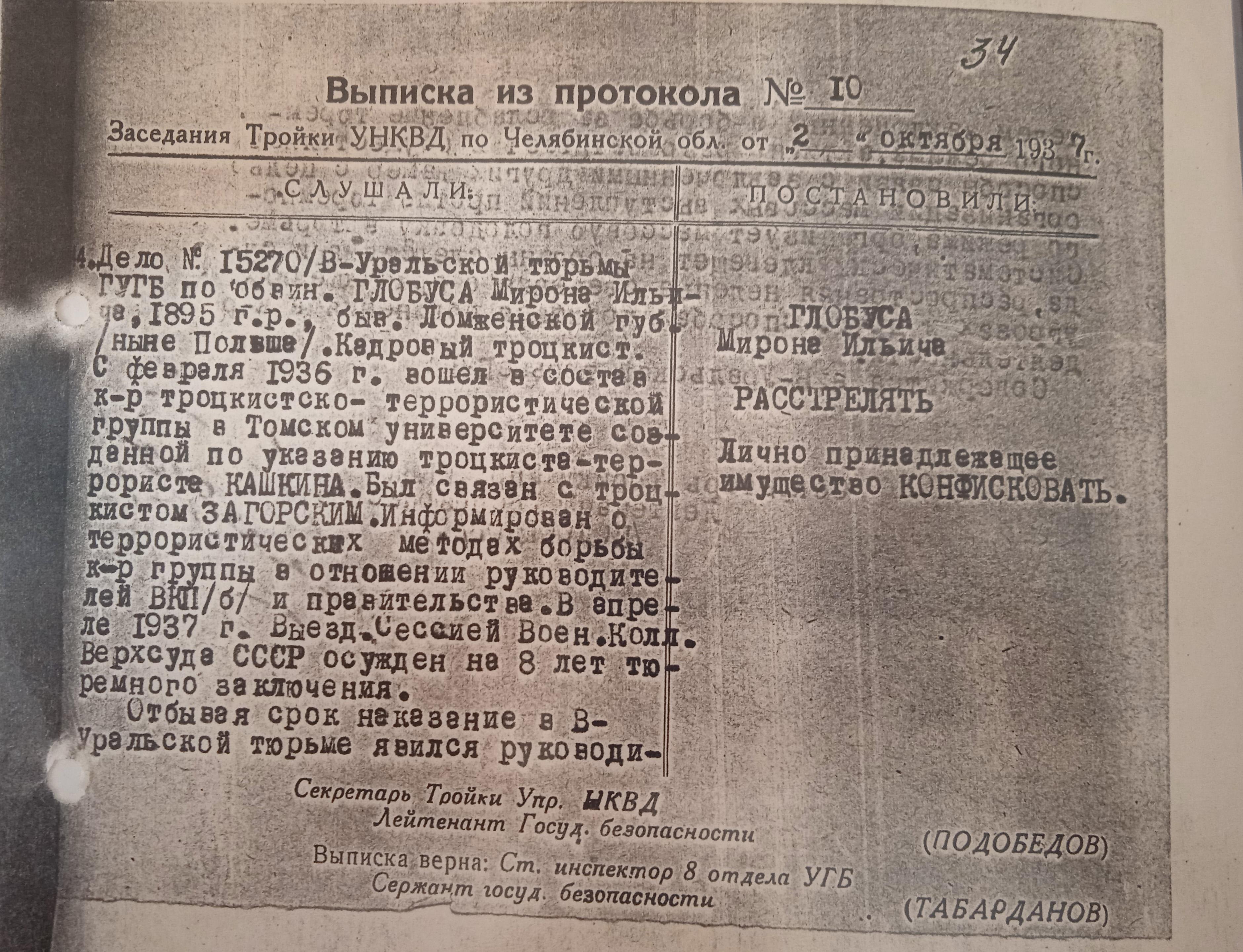 Отвертеться не удастся: как сотрудники НКВД сдавали друг друга на допросах4