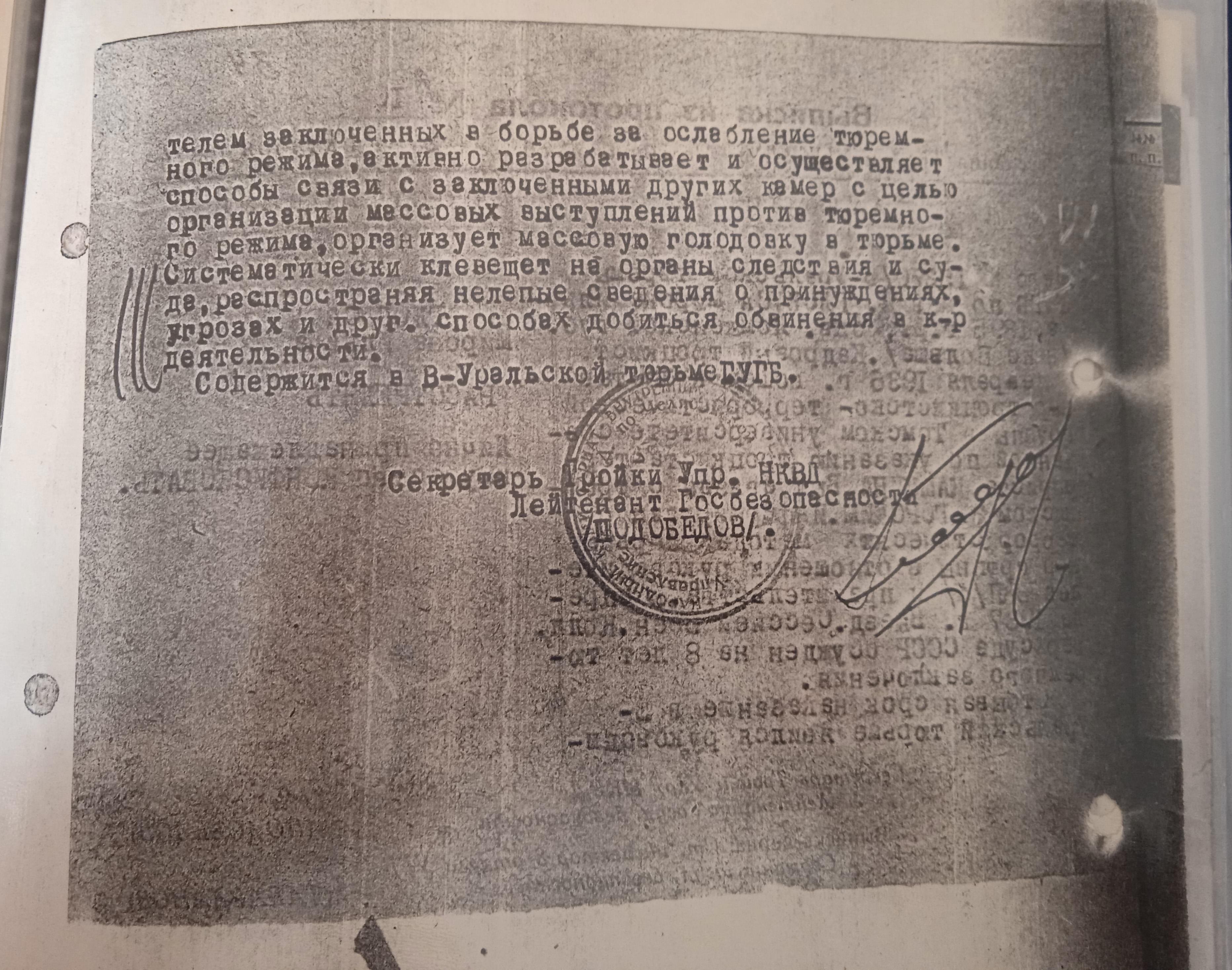 Отвертеться не удастся: как сотрудники НКВД сдавали друг друга на допросах5