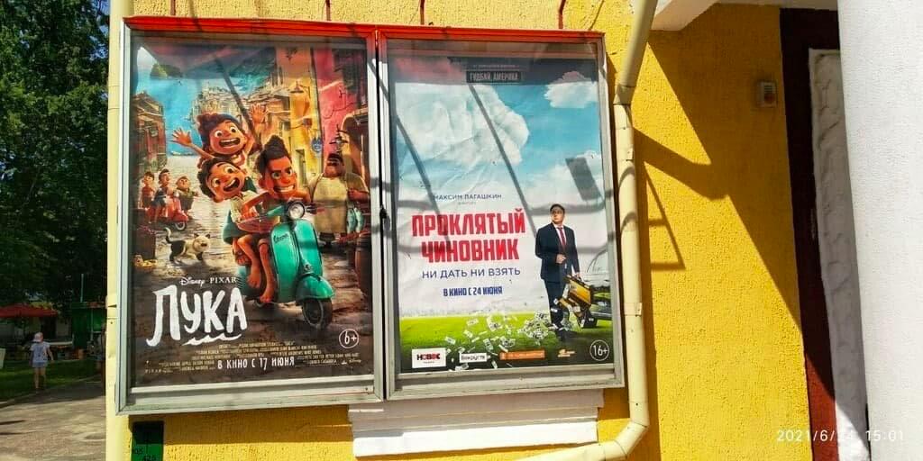 Троллинг от гомельского кинотеатра: «Лука» и «Проклятый чиновник»1