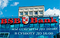 Клиенты «БСБ Банка»: Пришли выписки по счетам чужих людей! Это как?