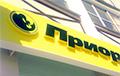 «Приорбанк» сообщил о трудностях в работе клиент-банка