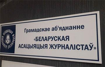 Банковский счет Белорусской ассоциации журналистов заморожен
