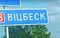 «Это где?»: власти опозорились с названиями белорусских городов